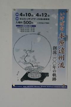 20100411_2039